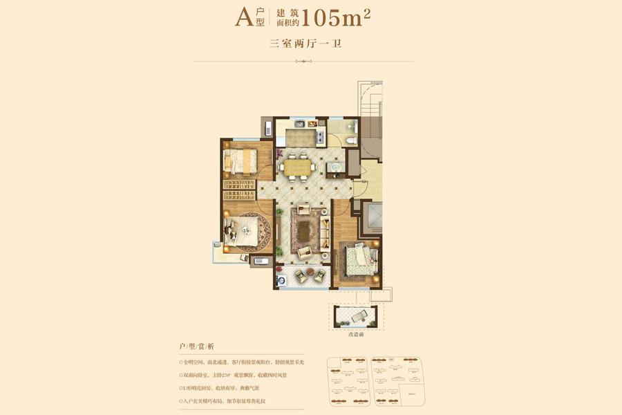 A户型悦锦105平米3室2厅1卫