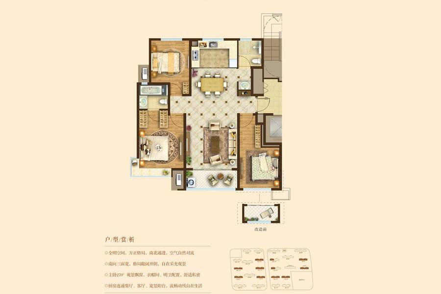 B户型·悦璟121平米3室2厅2卫1厨
