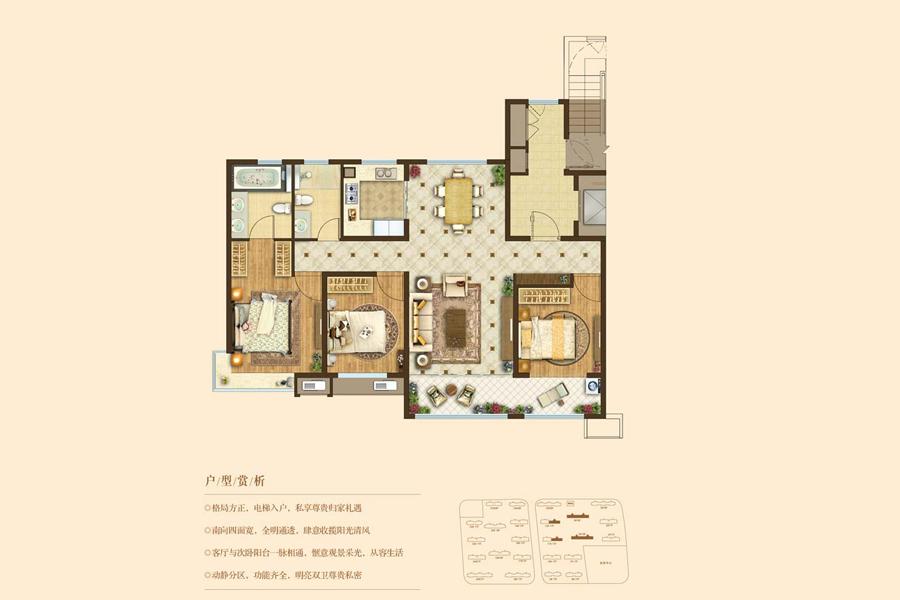 C户型·悦澜138平米3室2厅2卫
