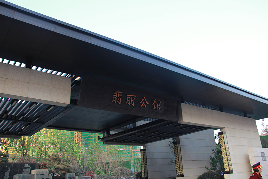翡丽公馆售楼处实景图(2017.12