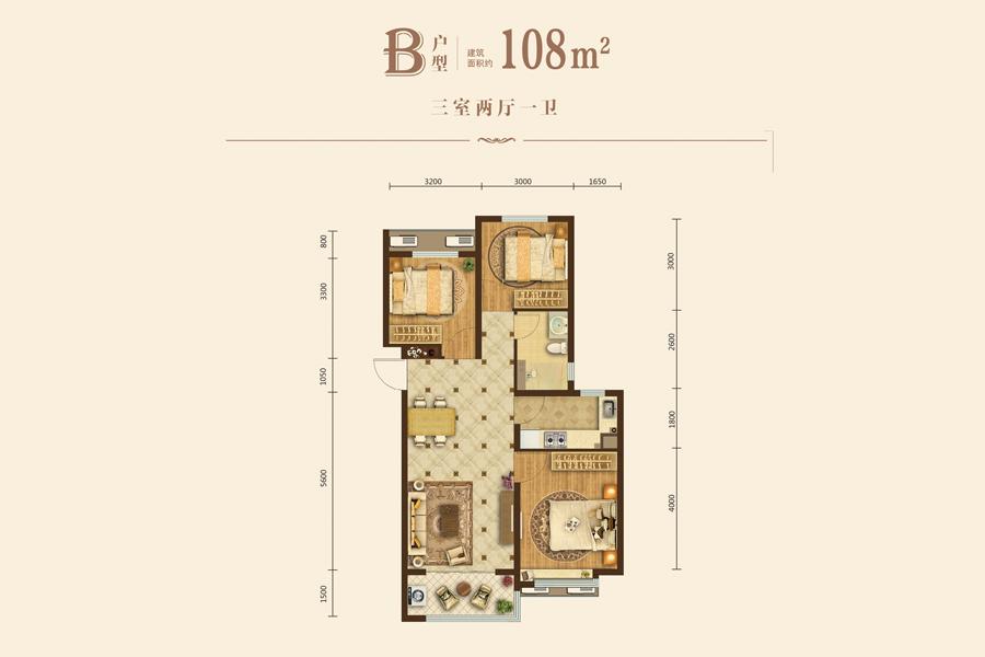 B户型三室两厅一卫108平