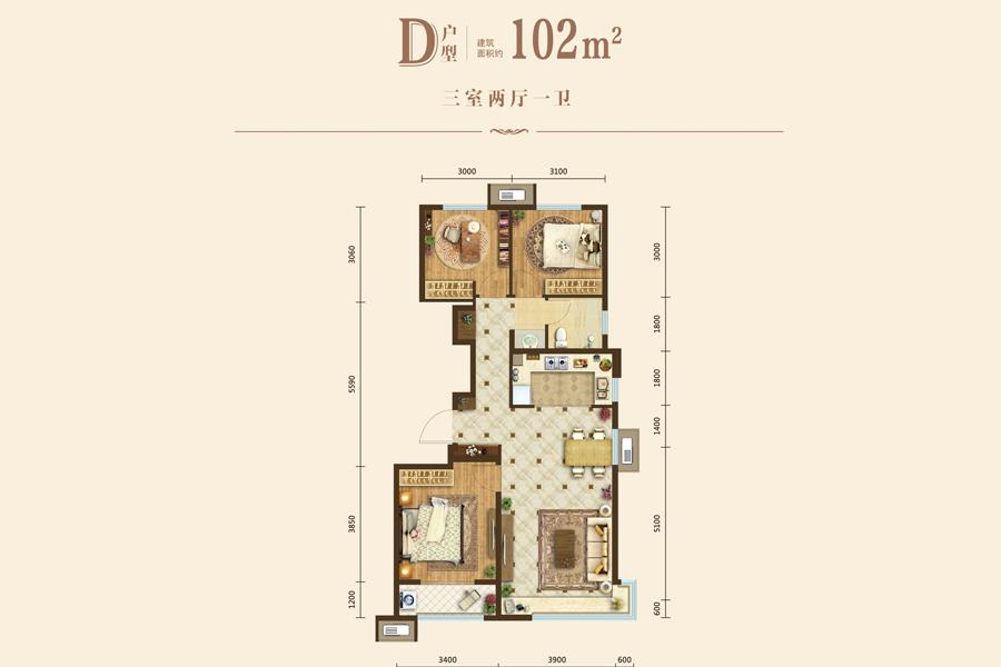 D户型三室两厅一卫102平
