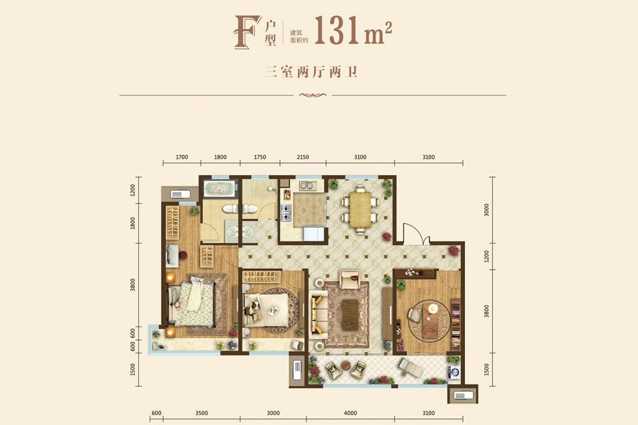 F户型三室两厅两卫131平