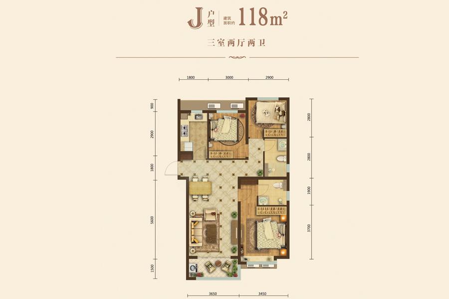 J户型三室两厅两卫118平