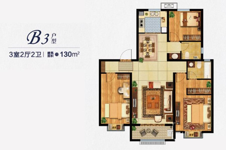 B3户型130平米3室2厅2卫1厨