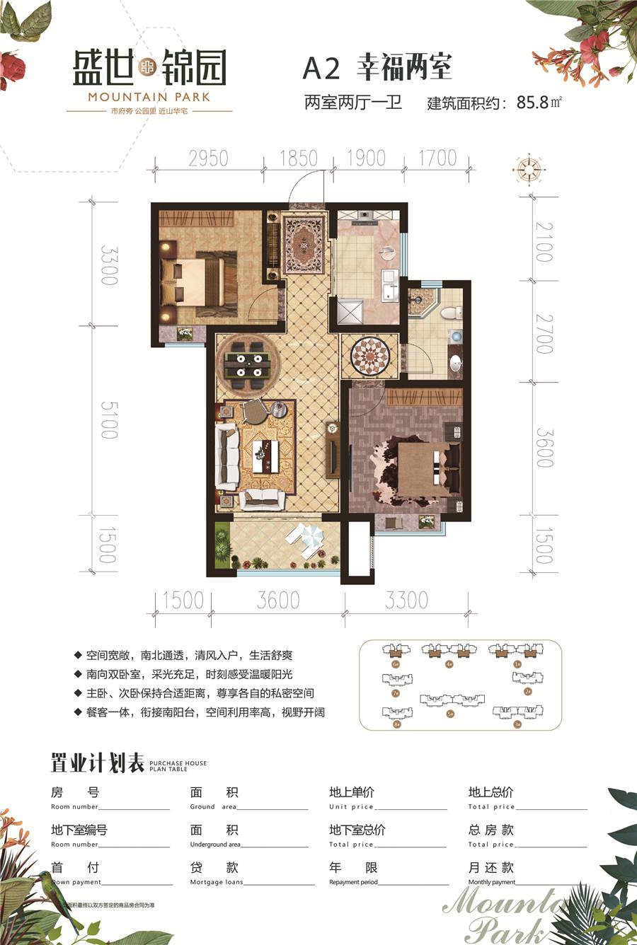 两室两厅一卫85平A2户型