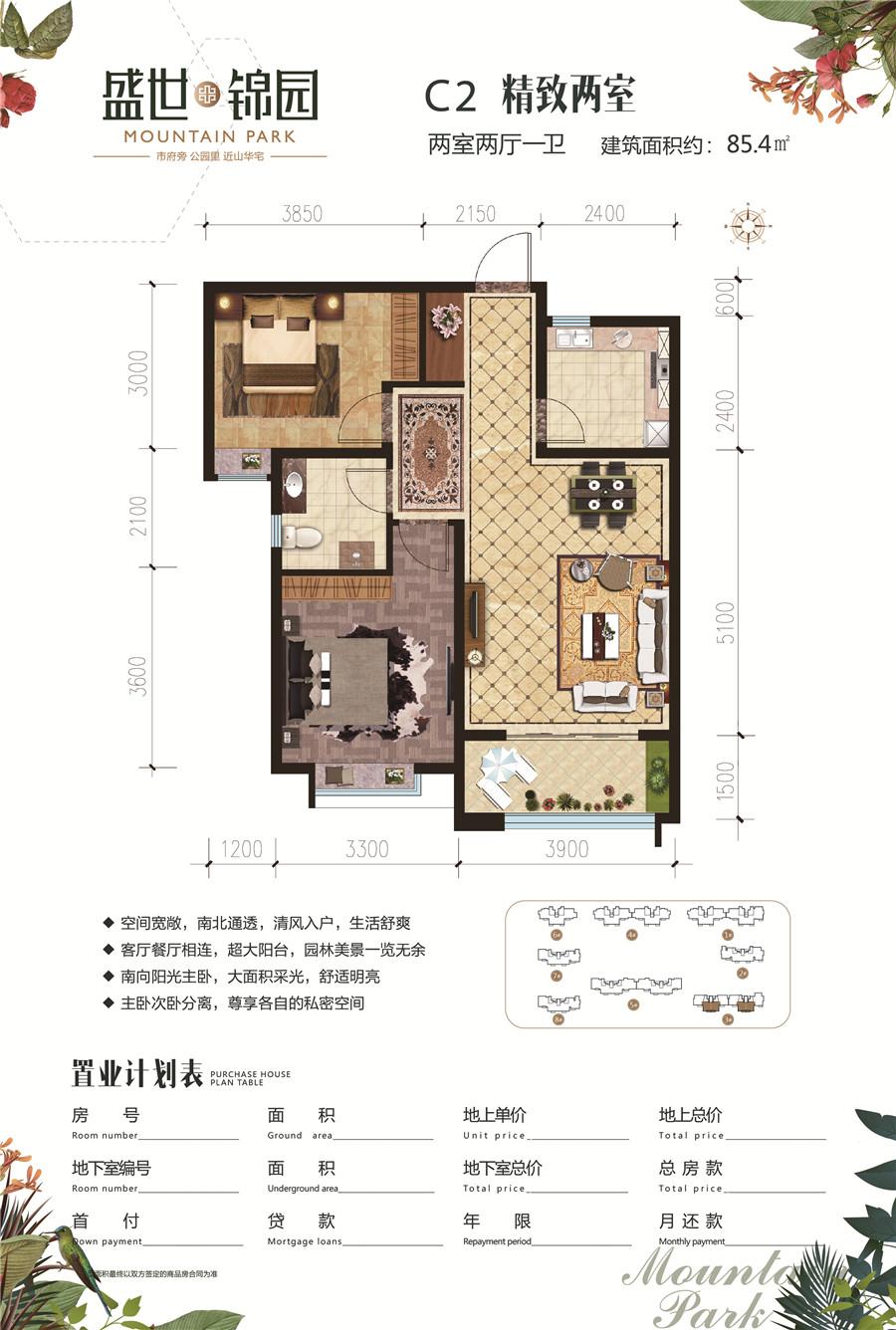 两室两厅一卫85平米C2户型