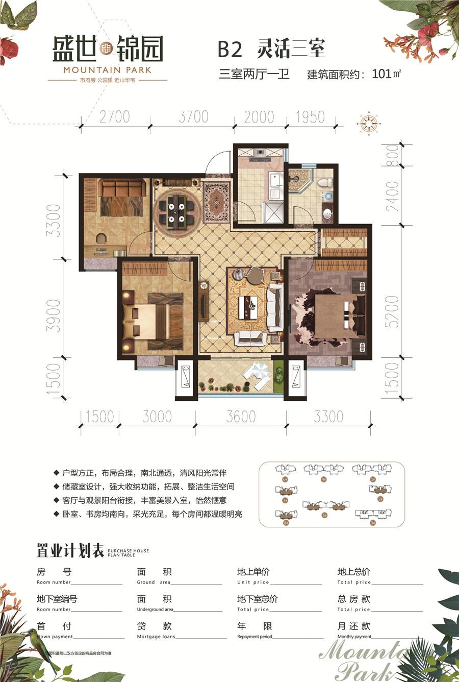 三室两厅一卫101平米B2户型