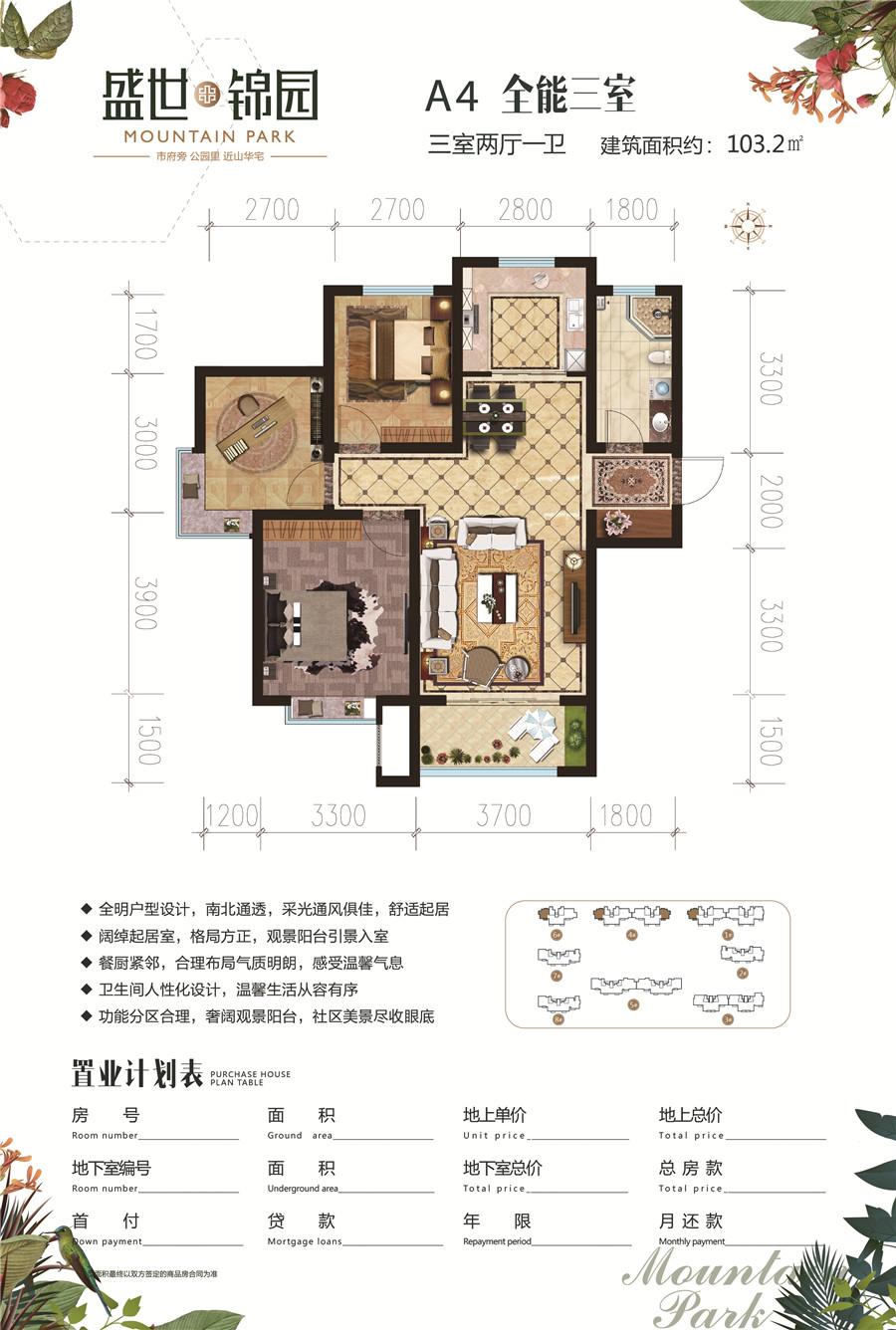 三室两厅一卫103平A4户型