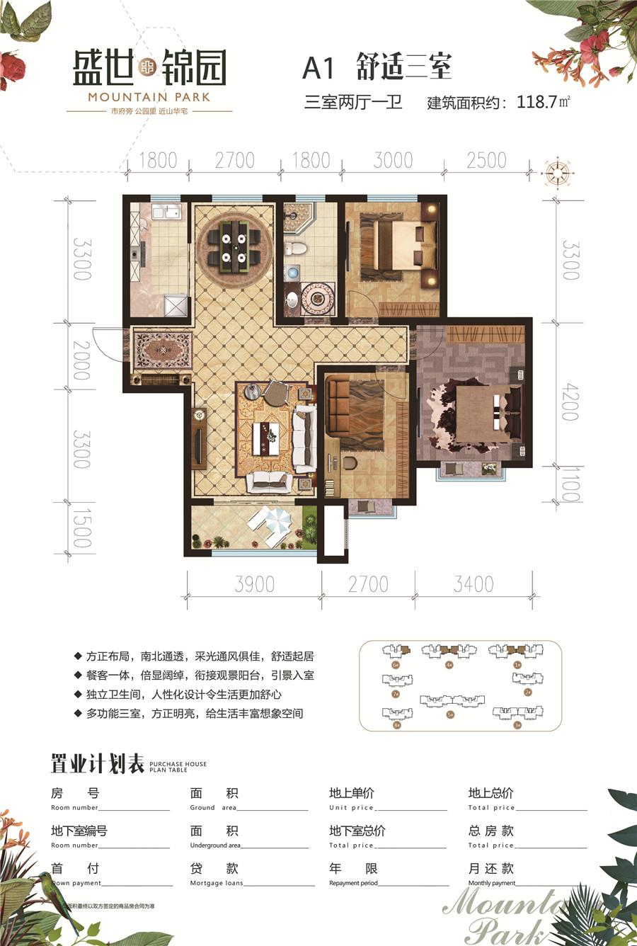 三室两厅一卫118 平米A1户型