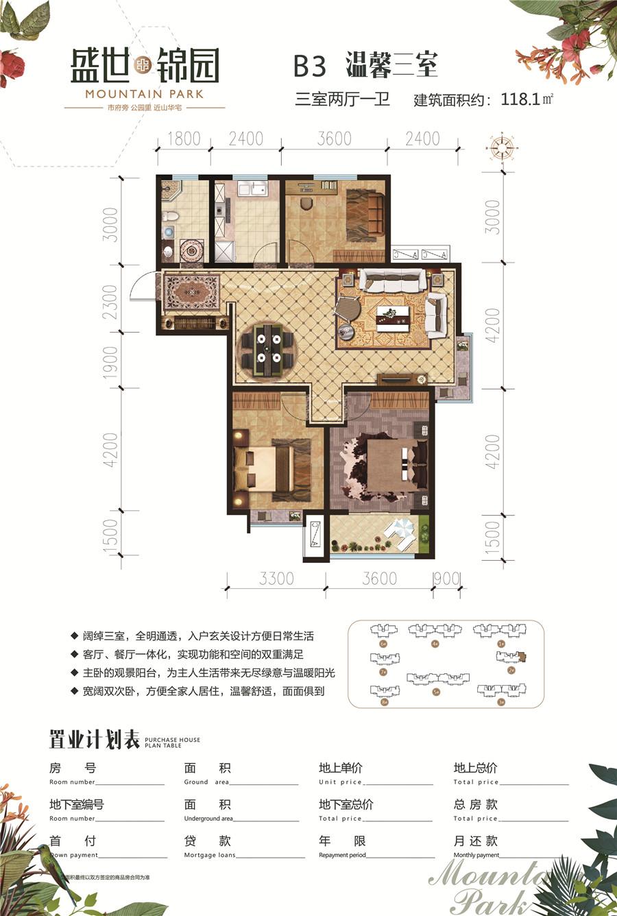 三室两厅一卫118平米B3户型