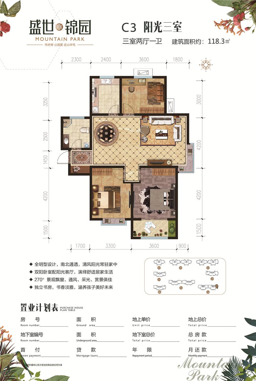 三室两厅一卫118平米C3户型