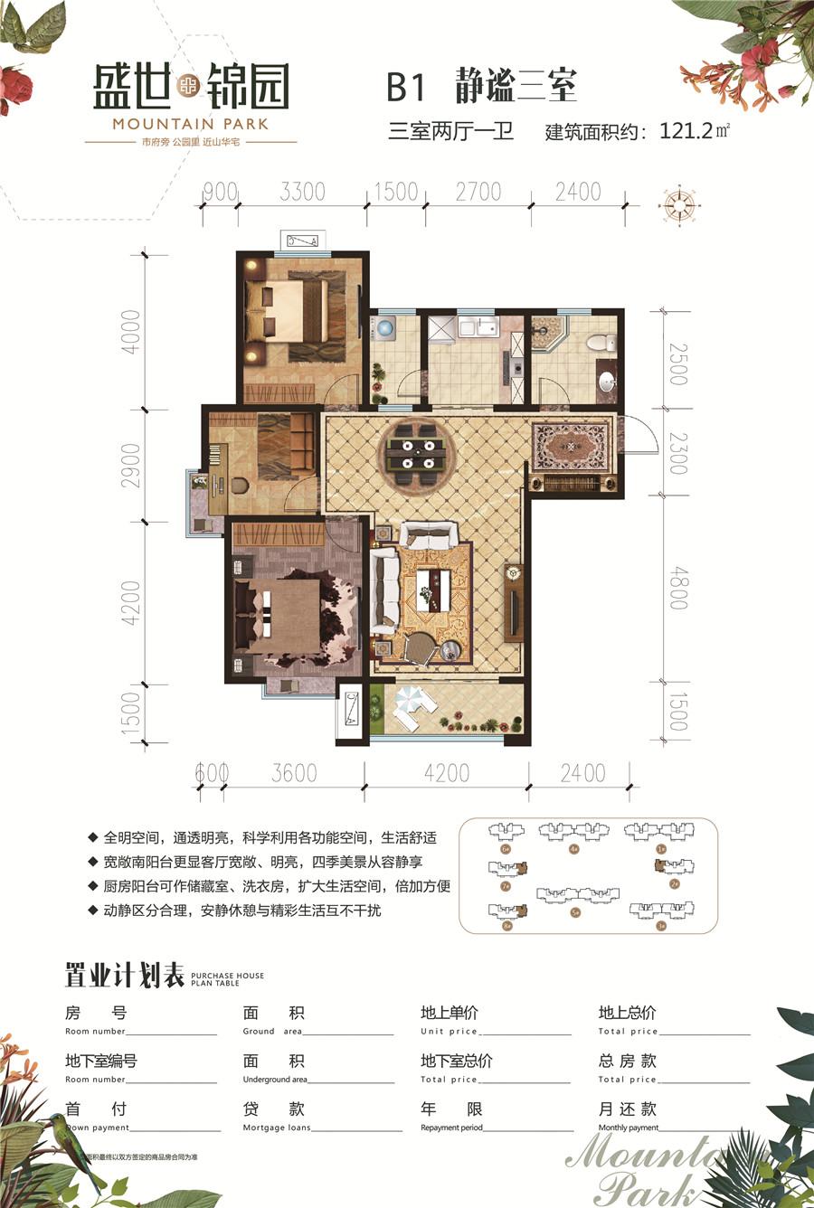 三室两厅一卫121平米B1户型
