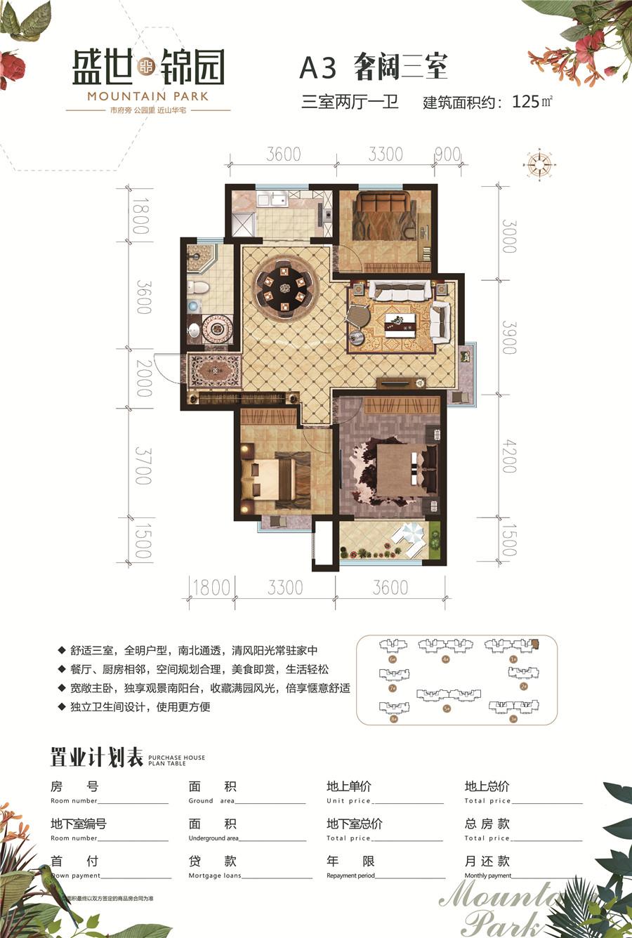 三室两厅一卫125平米A3户型