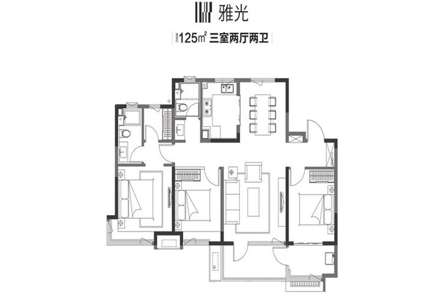 125平方米雅光户型3室2厅2卫1厨