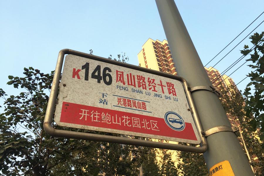 K146公交